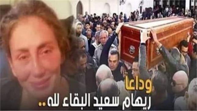 سخرية ريهام سعيد من خبر وفاتها